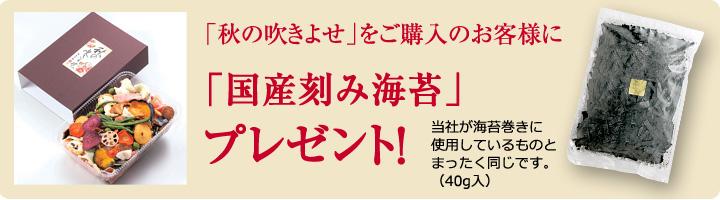 「秋の吹きよせ」をご購入のお客様に「国産刻み海苔」プレゼント!